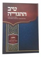 Tiv HaHaggadah Volume 3 [Hardcover]