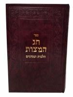 Sefer Chag HaMatzos Halachos U'Minhagim [Hardcover]