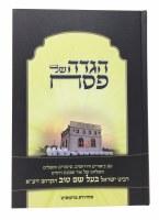 Haggadah Shel Pesach Baal Shem Tov [Hardcover]