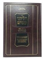 Chelkeinu Imohem Purim Pesach Shavuos Tisha B'av [Hardcover]