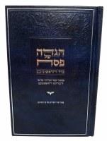 Haggadah Shel Pesach B'Yad HaRishonim [Hardcover]