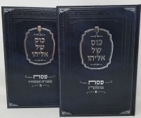 Sefer Kos Shel Eliyahu Pesach 2 Volume Set [Hardcover]