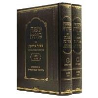 Mishnah Berurah with Sefer Mishnah Achronah Hilchos Shabbos 2 Volume Set [Hardcover]