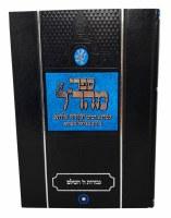 Sefer Gevuras Hashem Hashalem[Hardcover]
