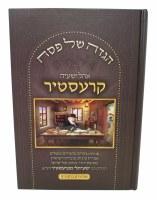 Haggadah Shel Pesach Ohel Yeshaya Kerestir [Hardcover]