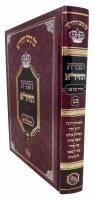 Haggadah Shel Pesach Hagadas Hachida [Hardcover]