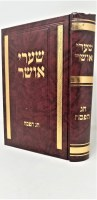 Shaarei Osher Chag HaPesach [Hardcover]