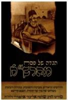 Haggadah Shel Pesach Maharsha [Hardcover]