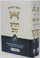 Doresh Tov Bereishis 2 Volume Set [Hardcover]