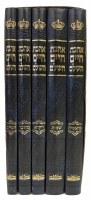 Ahavas Chaim Hashalem Menukad 5 Volume Set [Hardcover]