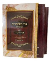 Ari Bamistarim 2 Volume Set [Hardcover]