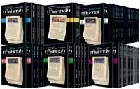Yad Avraham Mishnah Set - Personal Size Set of All 6 Sedarim [Paperback]