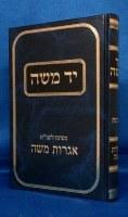 Yad Moshe Mafteiach to the Igros Moshe Hebrew [Hardcover]