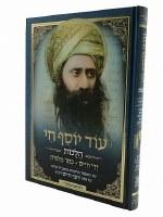 Od Yosef Chai Halachos [Hardcover]
