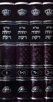 Shailos U'Teshuvos Yechaveh Daas 4 Volume Set [Hardcover]