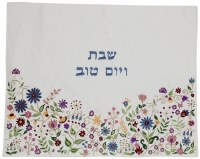 Yair Emanuel Embroidered Challah Cover Multicolor Flowers Design