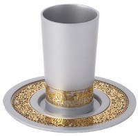 Emanuel Kiddush Cup Aluminum and Copper with Gold Colored Metal Cutout Jerusalem Design