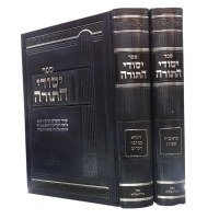 Yesodei Hatorah 2 Volume Set [Hardcover]