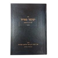 Yevakshu Mipihu Shidduchim [Hardcover]