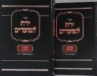 Yerech Lemoadim on Sukkos 2 Volume Set [Hardcover]