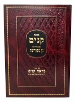 Maseches Kinim Im Peirush Kan Meforeshes [Hardcover]