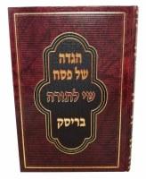 Haggadah Shel Pesach Shay L'Torah Brisk [Hardcover]