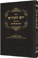 Yom Hakadosh - Volume 2 - Hebrew Edition