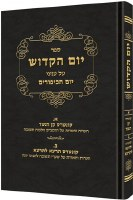 Yom Hakadosh -  Volume 1 - Hebrew Edition