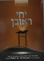 Yechi Reuven on Yomim Noraim and Sukkos [Hardcover]