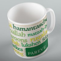 Jewish Mug Word Cloud Pareve Design 11oz