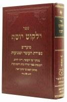 Sefer Yalkut Yosef Moadim Sefiras HaOmer Shavuos [Hardcover]