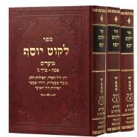 Sefer Yalkut Yosef Moadim Pesach 3 Volume Set [Hardcover]