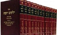 Yalkut Yosef 24 Volume Set [Hardcover]