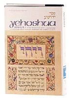 Yehoshua - Joshua [Hardcover]