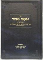 Yevakshu Mipihu Hilchos Purim Chelek Beis