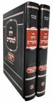 Yerech Lamoadim Sefiras Haomar Shavuos 2 Volume Set [Hardcover]
