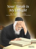 Your Torah Is My Delight [Hardcover]