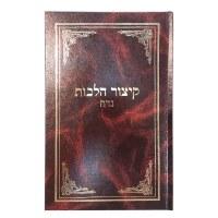 Kitzur Hilchos Niddah [Hardcover]