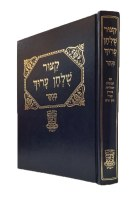 Kitzur Shulchan Aruch Large Size [Hardcover]