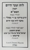Luach Zmanei Hayom 5781 Pocket Size [Paperback]