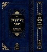 Zera Shimshon Mevoar Al HaTorah [Hardcover]