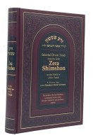 Zera Shimshon on the Parshios of the Torah [Hardcover]