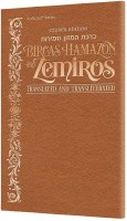 Birchas Hamazon and Zemiros Czuker Edition Translated and Transliterated Copper Cover [Paperback]
