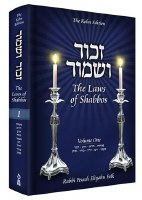 Zachor V'Shamor The Laws of Shabbos Volume 1 [Hardcover]