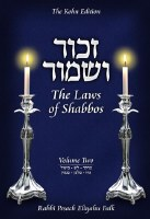Zachor V'Shamor - Laws of Shabbos Volume 2 [Hardcover]