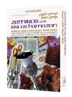 Zemiros and Bircas Hamazon [Hardcover]