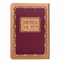 Zemiros Shabbos - Paperback Copper and Maroon