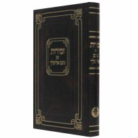 Zemiros Shabbos And Noam Elimelech - Large Hard Cover
