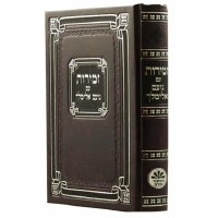 Zemiros Shabbos and Noam Elimelech - Medium Hard Cover