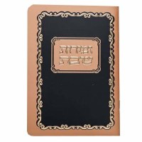Zemiros Shabbos - Paperback Copper and Black